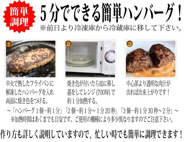 ハンバーグ通販マインズのマインズハンバーグのレシピ