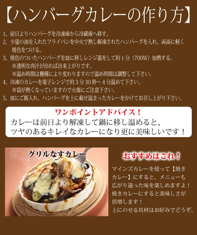 ハンバーグカレーレシピ